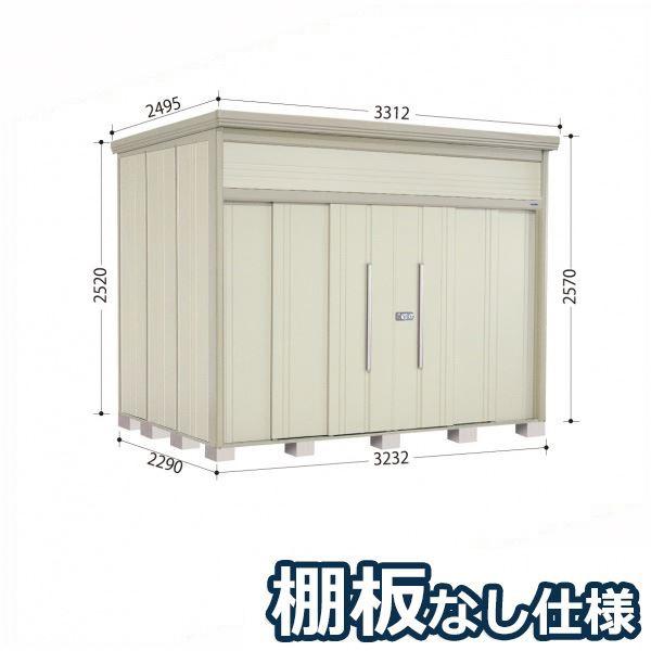 タクボ物置 JN/トールマン 棚板なし仕様 JN-3222 一般型 標準屋根 『追加金額で工事も可能』 『屋外用中型・大型物置』 ムーンホワイト