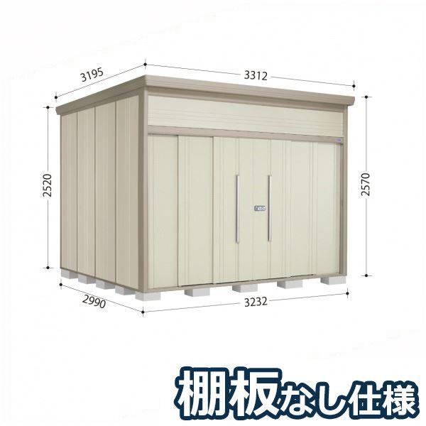 タクボ物置 JN/トールマン 棚板なし仕様 JN-3229 一般型 標準屋根 『追加金額で工事も可能』 『屋外用中型・大型物置』 ムーンホワイト