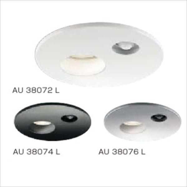 コイズミ ダウンライト 「人感センサ付」 開口径125ベースタイプ 人感センサマルチタイプ 白熱球60Wクラス AU38076L 『ガーデンライト エクステリア照明 ライト LED』 ブライトシルバー