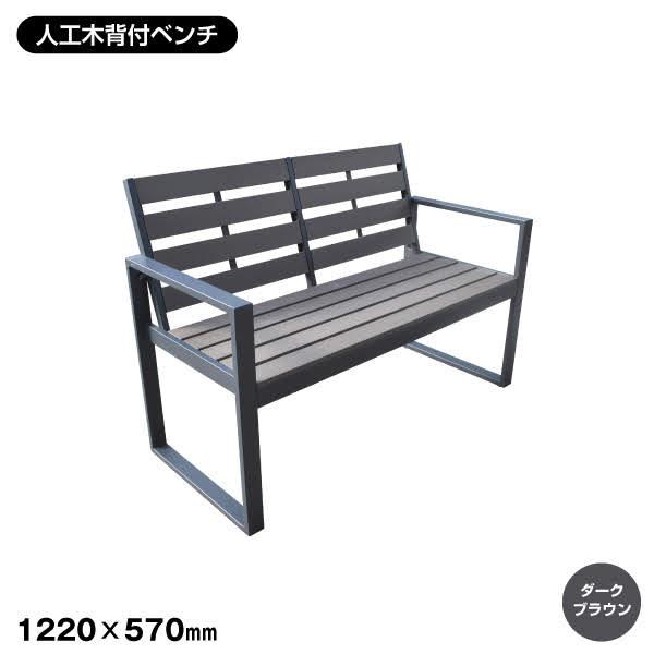 旭興進 人工木 背付ベンチ ダークブラウン   aks-25807