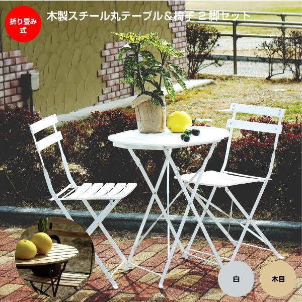 旭興進 おしゃれガーデンテーブル&チェアセット (白) 『訳あり商品』 aks-43620