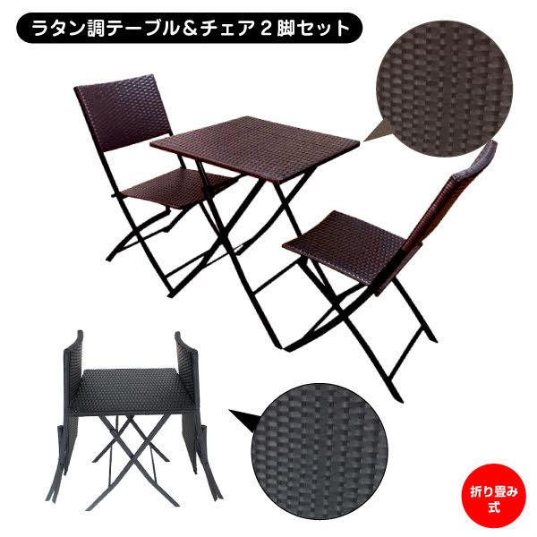 旭興進 ラタン調テーブル&チェアセット ブラック  aks24305