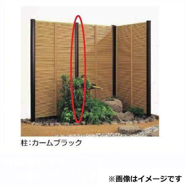 YKKAP 竹垣風フェンス 御簾垣1型 間仕切柱 T180 中柱 カームブラック