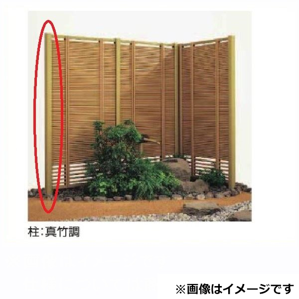 YKKAP 竹垣風フェンス 御簾垣2型 間仕切柱 T180 端柱 真竹調