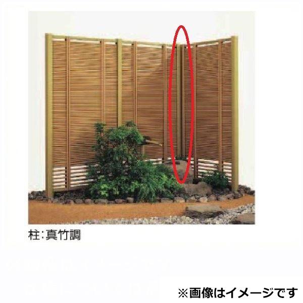 YKKAP 竹垣風フェンス 御簾垣2型 間仕切柱 T180 目隠し角柱 真竹調