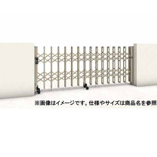 三協アルミ クロスゲートH 上下2クロスタイプ 両開きタイプ 74W (37S+37M) H14(1410mm) キャスタータイプ 『カーゲート 伸縮門扉』
