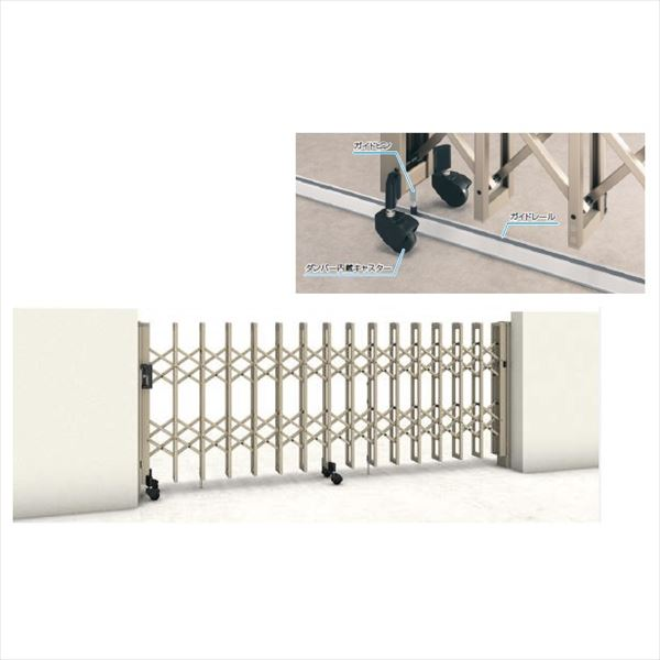 三協アルミ クロスゲートH 上下2クロスタイプ 片開きタイプ 60S H14(1410mm)  ガイドレールタイプ(後付け)『カーゲート 伸縮門扉』
