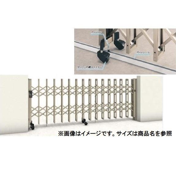 三協アルミ クロスゲートH 上下2クロスタイプ 両開きタイプ 52W (26S+26M) H14(1410mm)ガイドレールタイプ(後付け)『カーゲート 伸縮門扉』