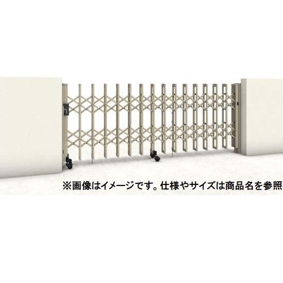 三協アルミ クロスゲートH 上下2クロスタイプ 両開きタイプ 74W (37S+37M) H12(1210mm) キャスタータイプ 『カーゲート 伸縮門扉』