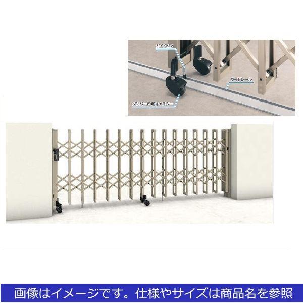 三協アルミ クロスゲートH 上下2クロスタイプ 片開き親子タイプ 50DO(13S+37T)(1410mm) ガイドレールタイプ(後付け) 『カーゲート 伸縮門扉』