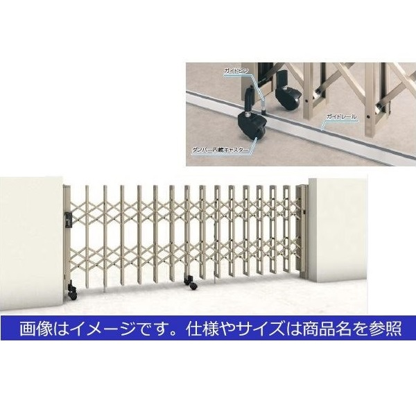 三協アルミ クロスゲートH 上下2クロスタイプ 片開き親子タイプ 41DO(13S+28T)(1210mm) ガイドレールタイプ(後付け) 『カーゲート 伸縮門扉』