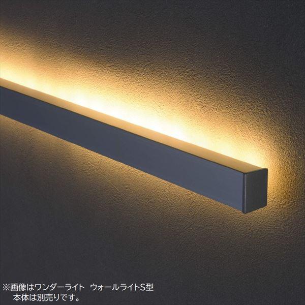 三協アルミ  ワンダーライト ウォールライト LED照明 現地切り縮め対応用 W08用  MAKZ-LB-08W  『屋外照明』