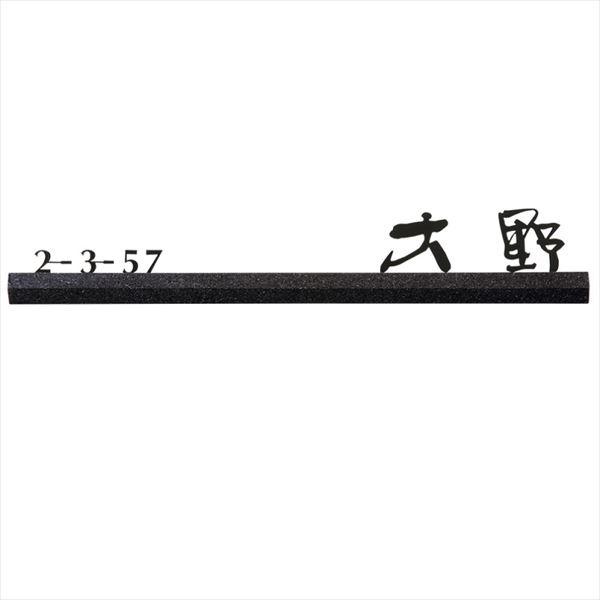 福彫 スタイリッシュライン 黒ミカゲ&ステンレス切文字  DK-206K『表札 サイン 戸建』