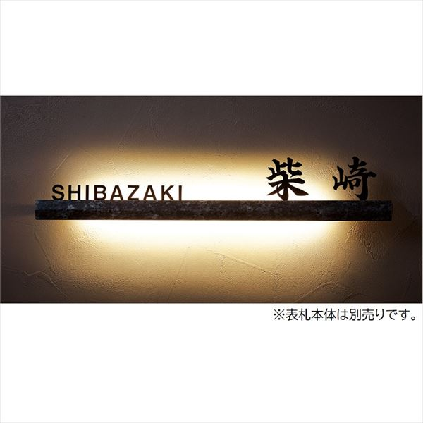 福彫 スタイリッシュライン オプション LEDオプション LE-320 『表札 サイン オプション』 *表札本体は別売です