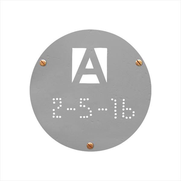 オンリーワン カプノ サークル  シーガルグレー  SR1-CPO01S  『表札 サイン 戸建』