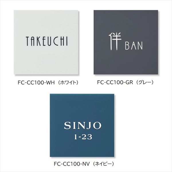 トーシン un シック100 ホワイト   FC-CC100-WH  『表札 サイン』