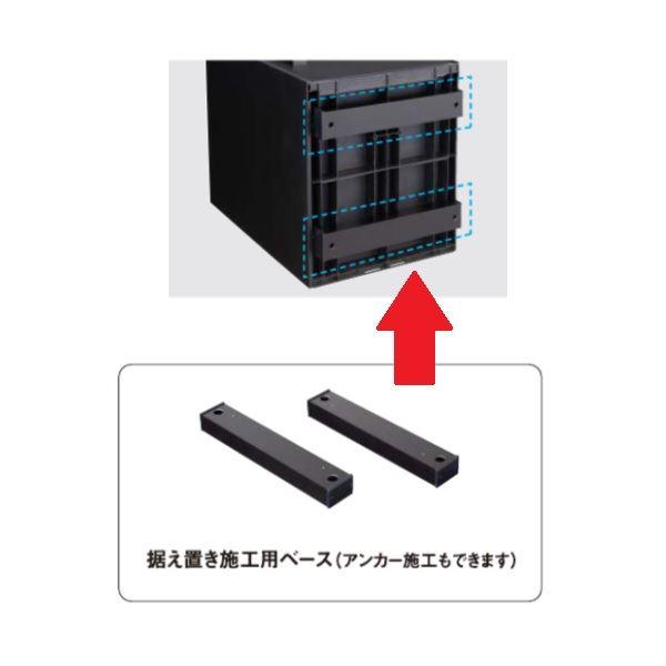 パナソニック 後付け用宅配ボックス コンボ-ライト オプション   据え置き施工用ベース CTNR8150B