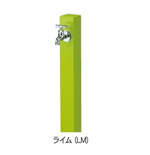 ニッコー 立水栓ユニット コロル OPB-RS-24 LM 『水栓柱・立水栓 蛇口 ニッコーエクステリア』 ライム