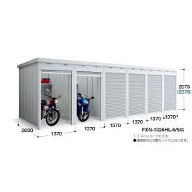 『配送は関東・東海限定です』 イナバ バイク保管庫 FXN-1326H ハイルーフ 6連棟 土間タイプ 『自転車・バイクの盗難対策に バイクガレージ』