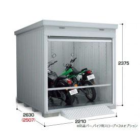 『配送は関東・東海限定です』 イナバ バイク保管庫 FXN-2226HY ハイルーフ 多雪地型 床付タイプ 『自転車・バイクの盗難対策に バイクガレージ』