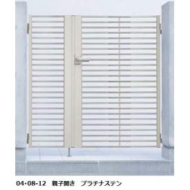 YKKAP シャローネ門扉 SC05型 04・08-12R(L) 門柱・親子開きセット