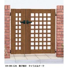 YKKAP スタンダード門扉1型 04・08-12R(L) 門柱・親子開きセット