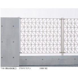 YKKAP シャローネフェンスSM02型 本体 T100 TFC-SM02 『アルミフェンス 柵』