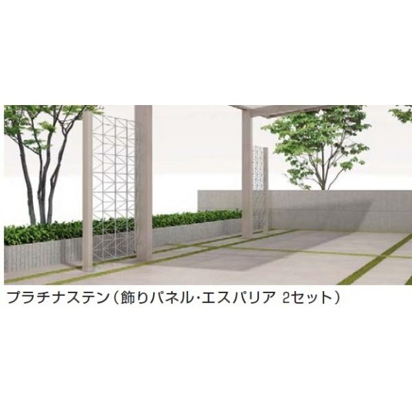 YKK エフルージュグラン オプション 飾りパネル エスパリア 09-15