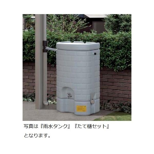 YKK エフルージュグラン 雨水タンク 200L