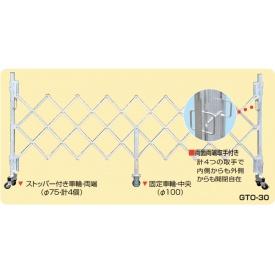 ピカコーポレイション 簡易アルミキャスターゲート GTO-20 『カーゲート 伸縮門扉』