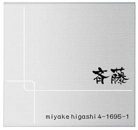 エクスタイル イノセント EAL-N-502 『表札 サイン 戸建』