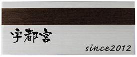 エクスタイル モデルノ EMOY-1-207 『表札 サイン 戸建』