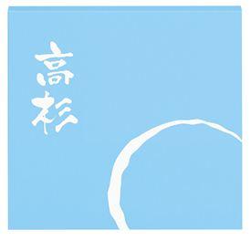 エクスタイル 日本の彩を愉しむ 期間限定で特別価格 いろどり ESH-5-509 激安☆超特価 表札 サイン 戸建