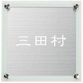 エクスタイル ライド EHDS-G-405 『表札 サイン 戸建』