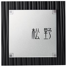 エクスタイル オンダ ステンレス付 EON-BS1-400 『表札 サイン 戸建』