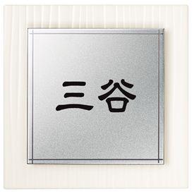 エクスタイル オンダ ステンレス付 EON-WS2-406 『表札 サイン 戸建』