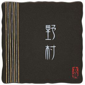 丸三タカギ 温戸知新 清水焼 KZ-1-595 『表札 サイン 戸建』