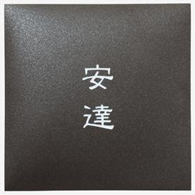 丸三タカギ アークタイル AR-2-519 (白) 『表札 サイン 戸建』