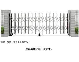 YKKAP 伸縮ゲート レイオス2型(太桟) 片開き親子 10-47S H12 PGA-2 『カーゲート 伸縮門扉』