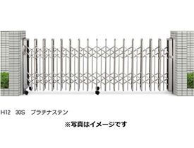 YKKAP 伸縮ゲート レイオス3型(太桟)ペットガードタイプ 片開き親子 12-37S H12 PGA-3 『カーゲート 伸縮門扉』