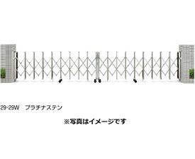 YKKAP 伸縮ゲート レイオス5型(細桟) 両開き親子 11-35W H11 PGA-5 『カーゲート 伸縮門扉』