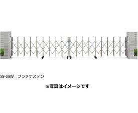YKKAP 伸縮ゲート レイオス5型(細桟) 両開き親子 11-38W H11 PGA-5 『カーゲート 伸縮門扉』