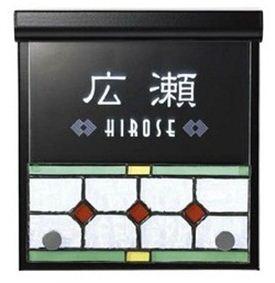 オンリーワン 街の灯 ステンドグラスタイプ BTYPE AO1-MAGB32 『表札 サイン 戸建』