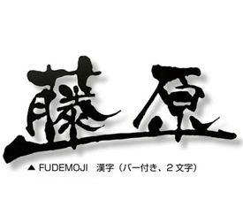 オンリーワン Fudemoji フデモジ 漢字(バー付き、2文字) HS1-FMKB2 『備考を確認し、書体を選択してください』 『表札 サイン 戸建』