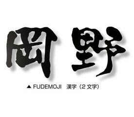 オンリーワン Fudemoji フデモジ 漢字(2文字) HS1-FMK-2 『備考を確認し、書体を選択してください』 『表札 サイン 戸建』