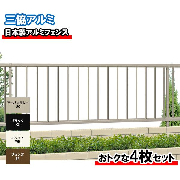 三協アルミ 豊富な品 限定価格セール リーズナブルな日本製アルミフェンスが4枚セットでお得 形材フェンス マイエリア2 本体 H800 JB1F2008 三協立山アルミ #4枚セット 縦格子 柵 高さ80cm アルミフェンス