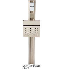 四国化成 クレディ門柱2型 Lタイプ照明付 インターホン取付け用 『機能門柱 機能ポール』