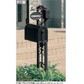 四国化成 ブルーム門柱P1型 DA1型ポスト 『機能門柱 機能ポール』