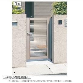 三協アルミ ニューカムフィ1型門扉 0712 片開き 門柱タイプ MV-1
