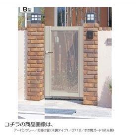 三協アルミ ニューカムフィ8型門扉 0812 片開き 門柱タイプ MV-8